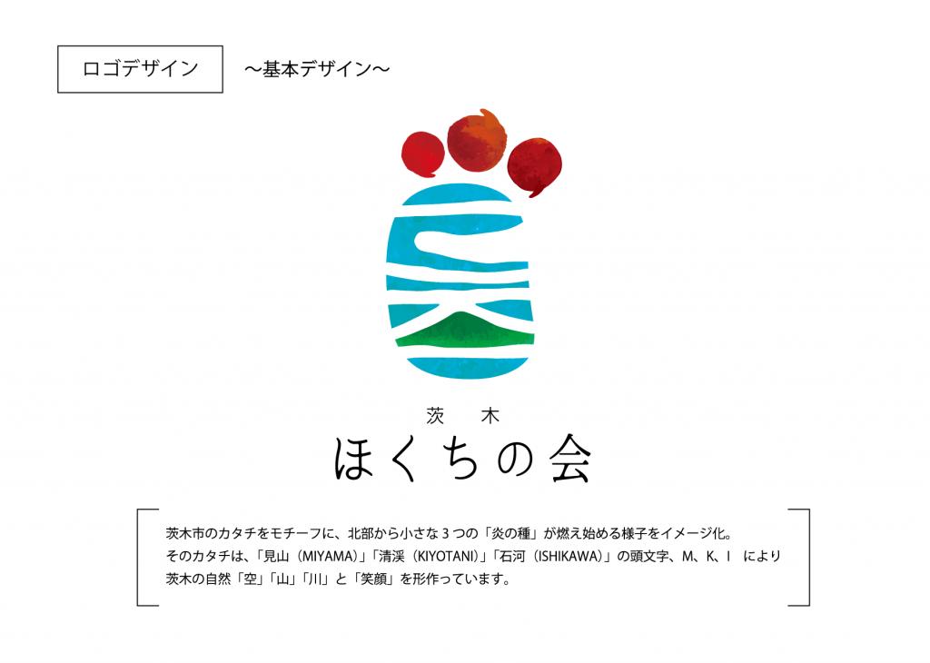 茨木ほくちの会ロゴ デザインコンセプト